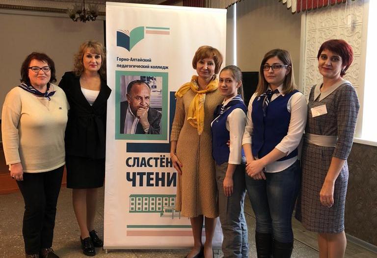Сластёнинские чтения прошли в Горно-Алтайске