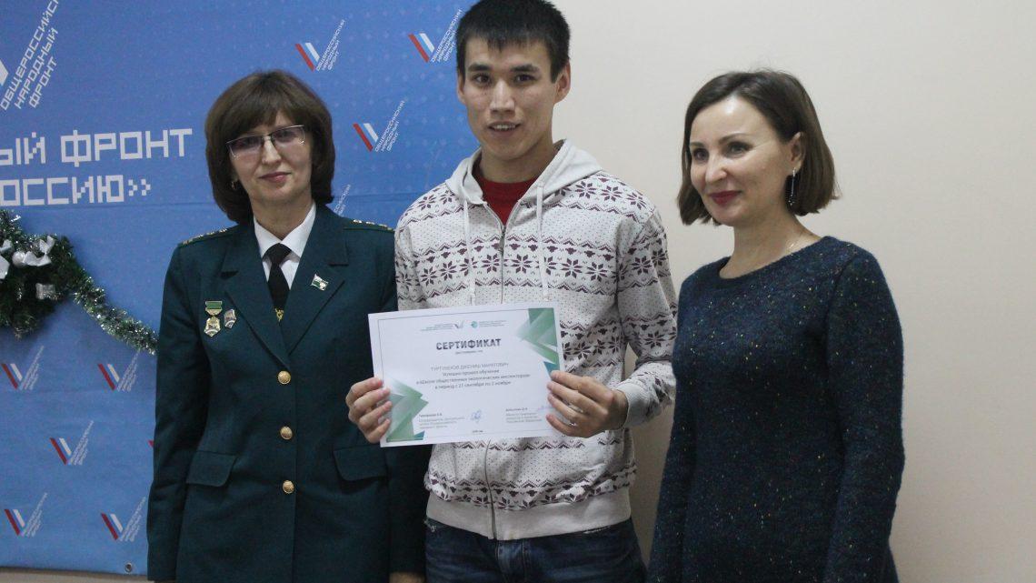 Активисты ОНФ в Республике Алтай получили сертификаты об окончании «Школы общественных экологических инспекторов»