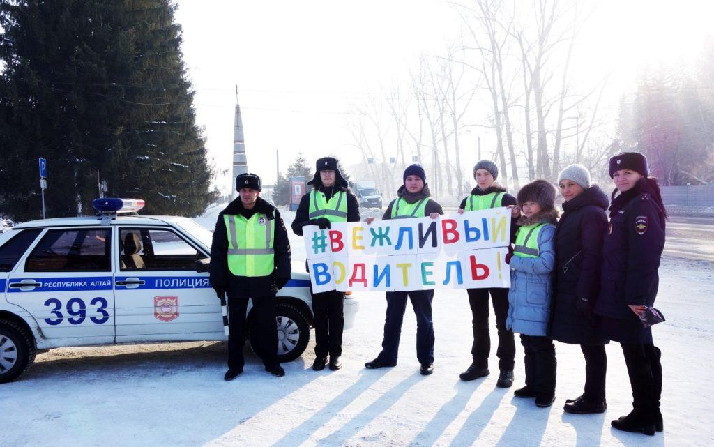 В Республике Алтай автоинспекторы совместно с партийными активистами провели профилактическую акцию «Вежливый водитель!»