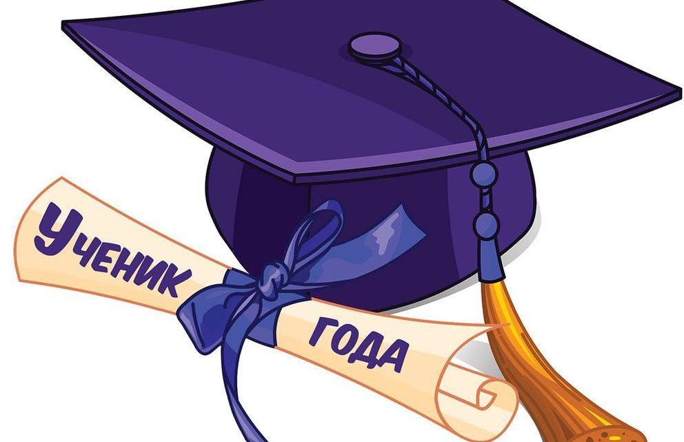 Республика Алтай выберет «Ученика года»