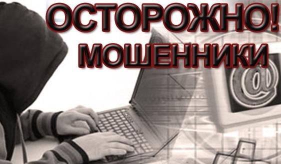 Более 90 тысяч рублей перевел интернет-мошенникам житель Горно-Алтайска