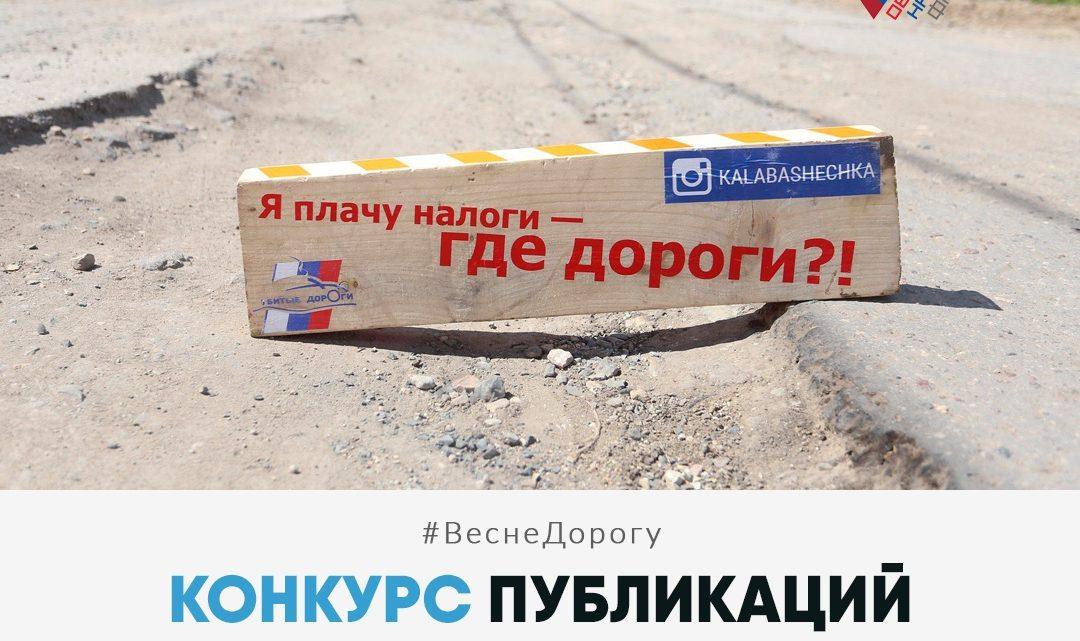 ОНФ проведет в соцсетях конкурс публикаций о качестве дорог и безопасности движения