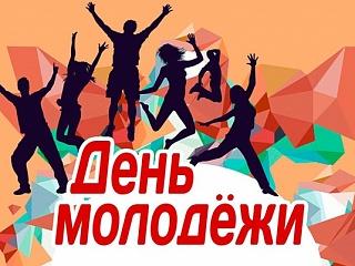 День молодежи пройдет в Горно-Алтайске