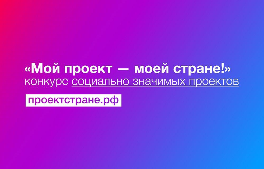 Продолжается конкурс «Мой проект — моей стране!»