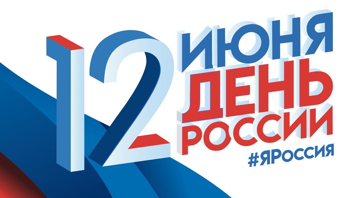 Празднование Дня России состоится завтра в Горно-Алтайске