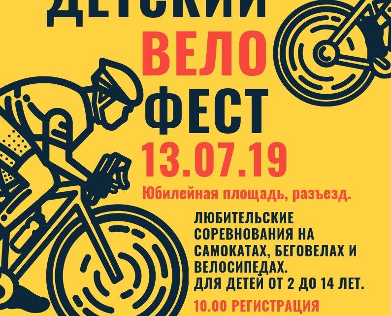 Приглашаем детей на вело-праздник!