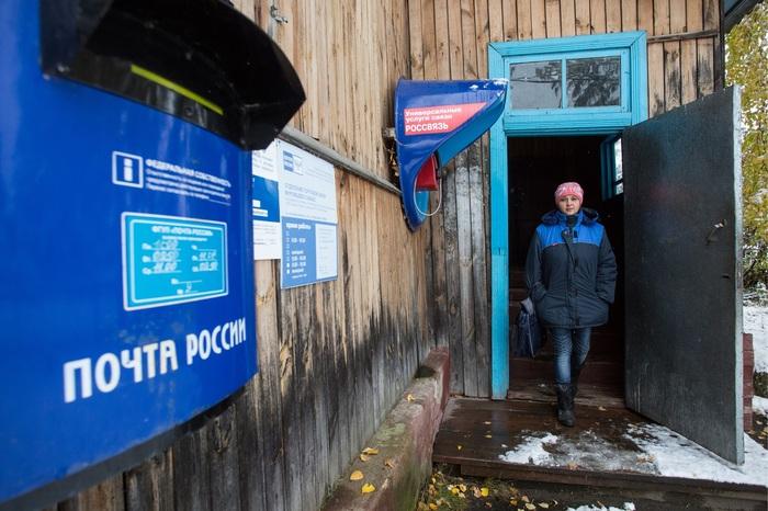 Почта России: Мы идем к вам не спеша!