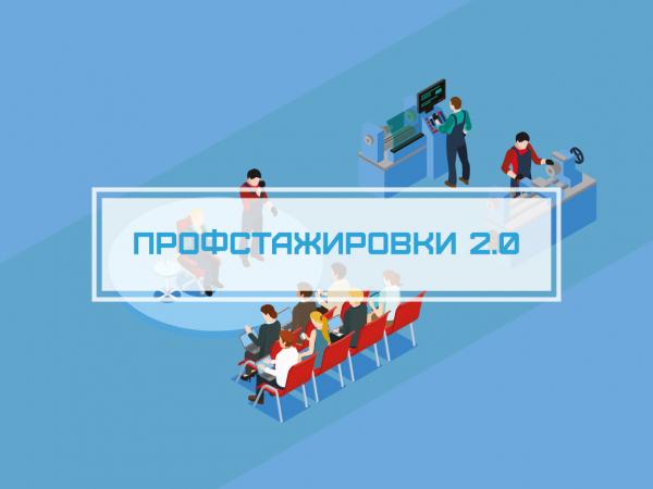 ОНФ и «Россия – страна возможностей» запустили новую кадровую платформу для студентов и работодателей
