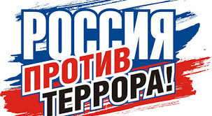Система противодействия терроризму достигла в России общенационального масштаба