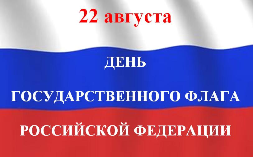 День государственного флага Российской Федерации отмечают в Республике Алтай