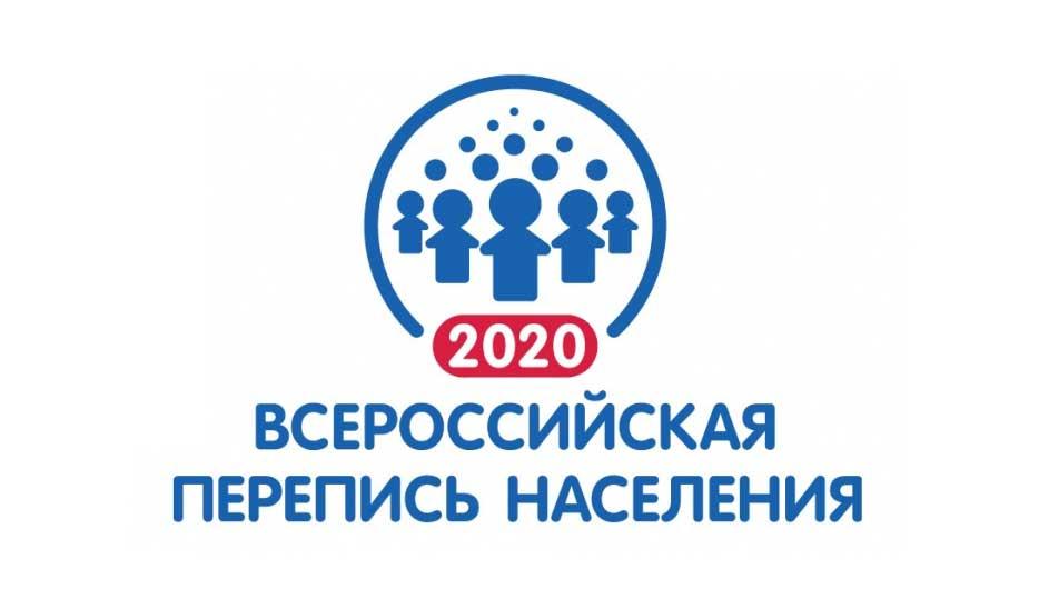Подготовка к Всероссийской переписи населения 2020 года проходит в регионе