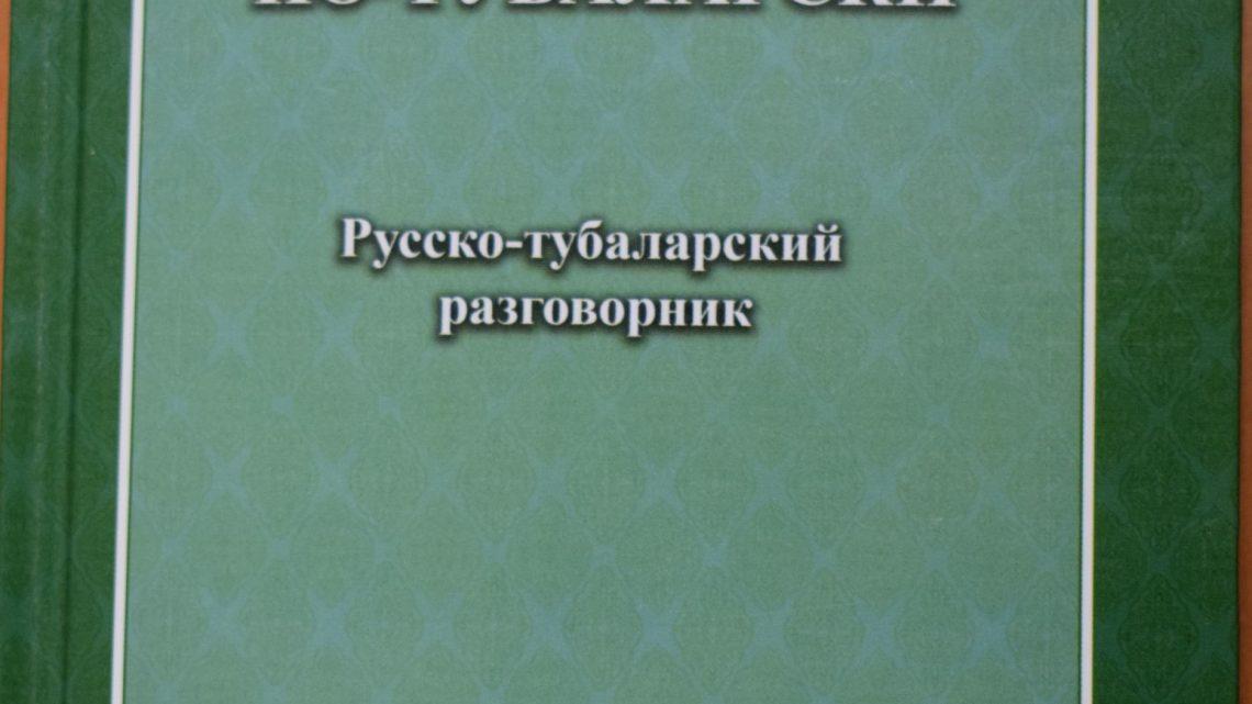 Русско-тубаларский разговорник издали в Горно-Алтайске
