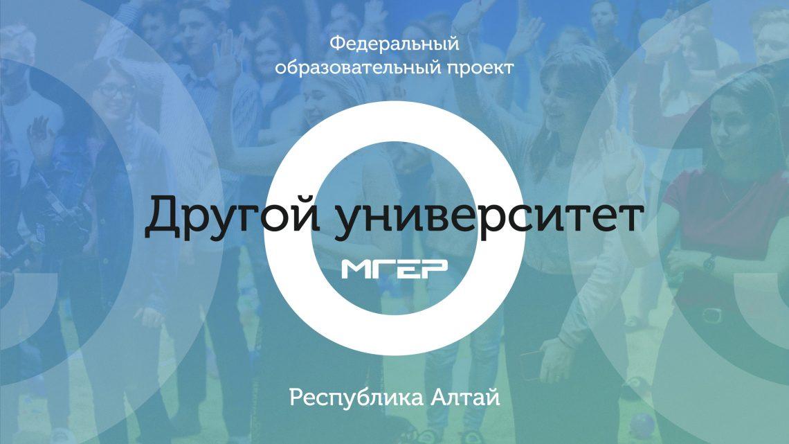 «Молодая гвардия» запустила второй сезон проекта «Другой университет»