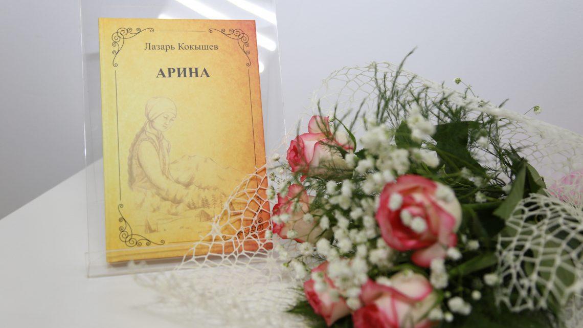 «Арина» на русском языке