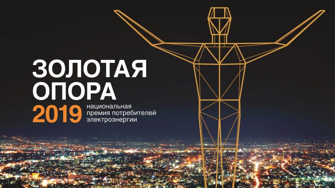 Горно-Алтайский аэропорт стал обладателем «Золотой опоры»
