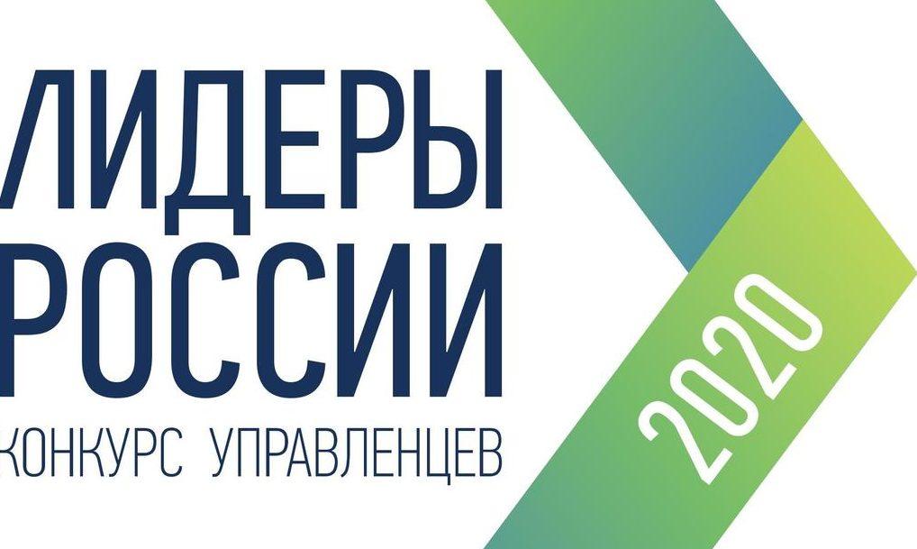 Более 150 тысяч человек подали заявки на «Лидеры России 2020»