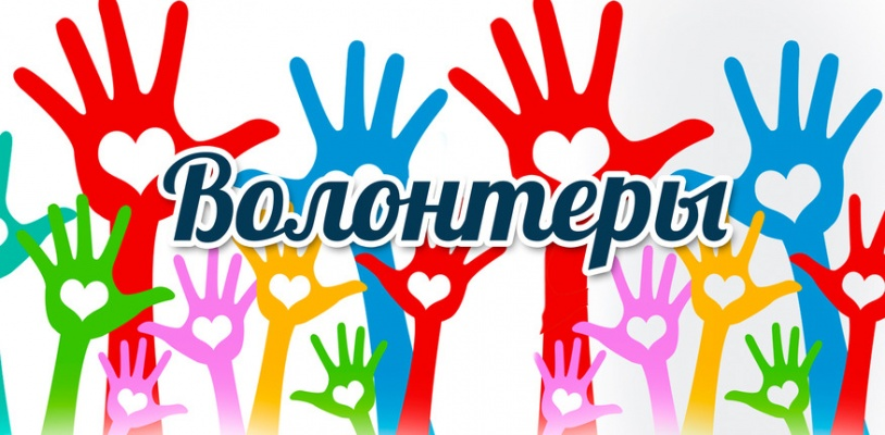 Волонтеры Республики Алтай в числе лучших