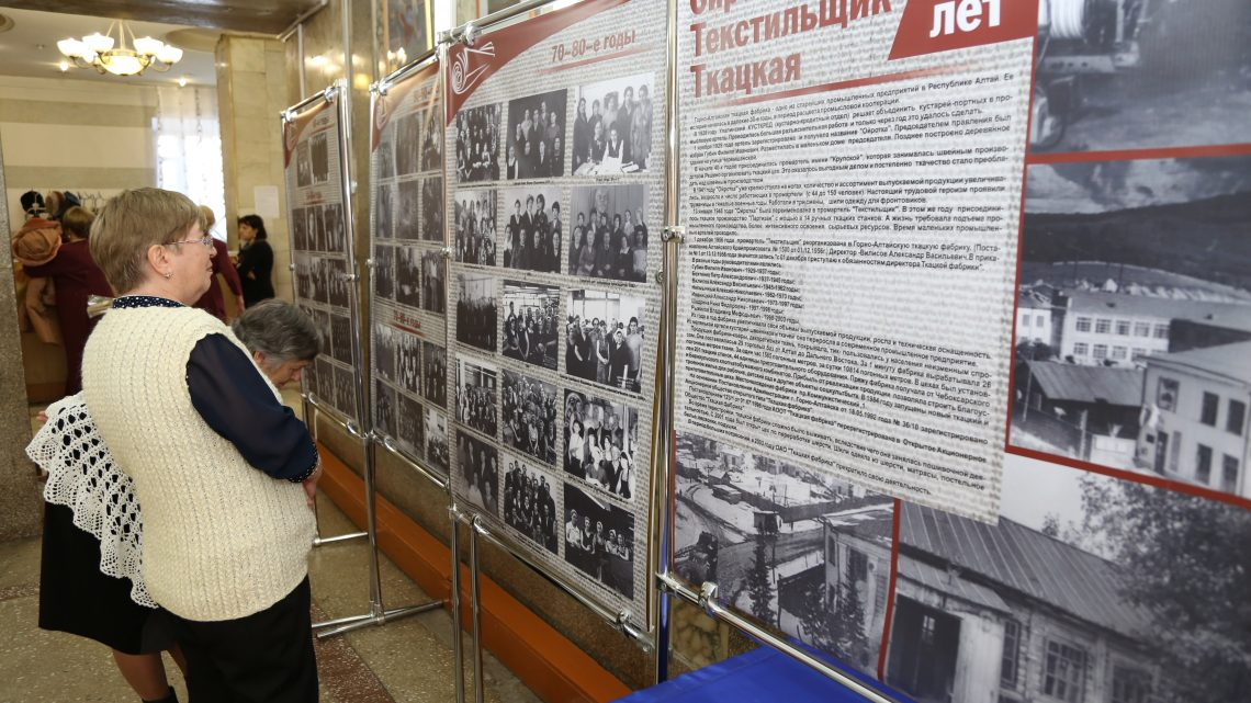 К 90-летию Ткацкой фабрики открыта уникальная фотовыставка «Ойротка» — «Текстильщик» — «Горно-Алтайская ткацкая фабрика»