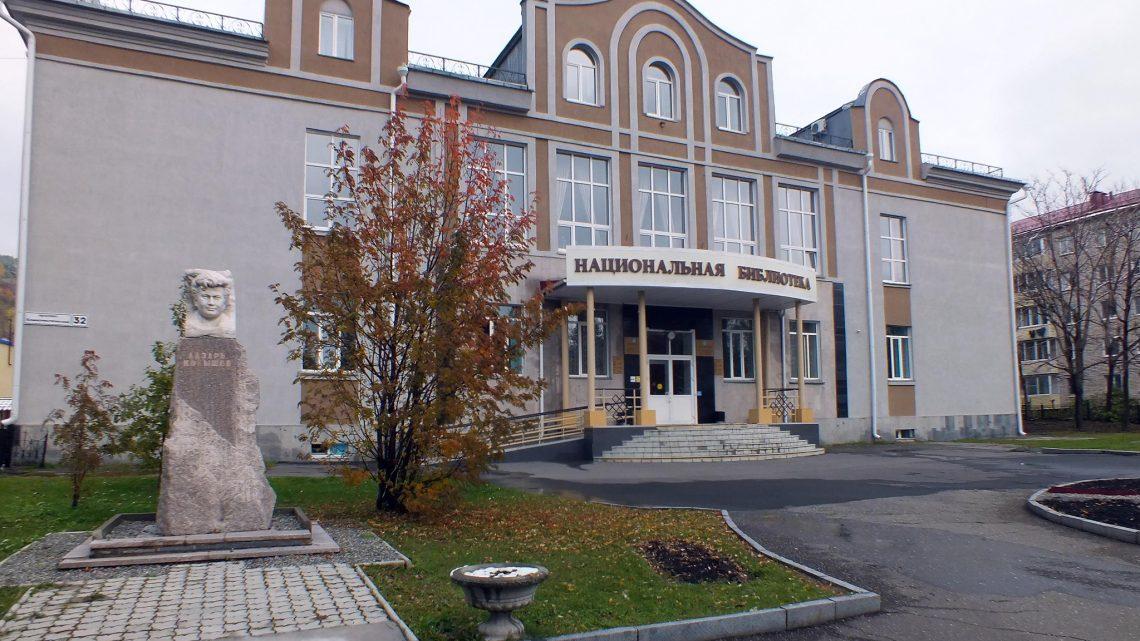 Национальная библиотека имени М.В. Чевалкова в будущем году отметит 100-летие