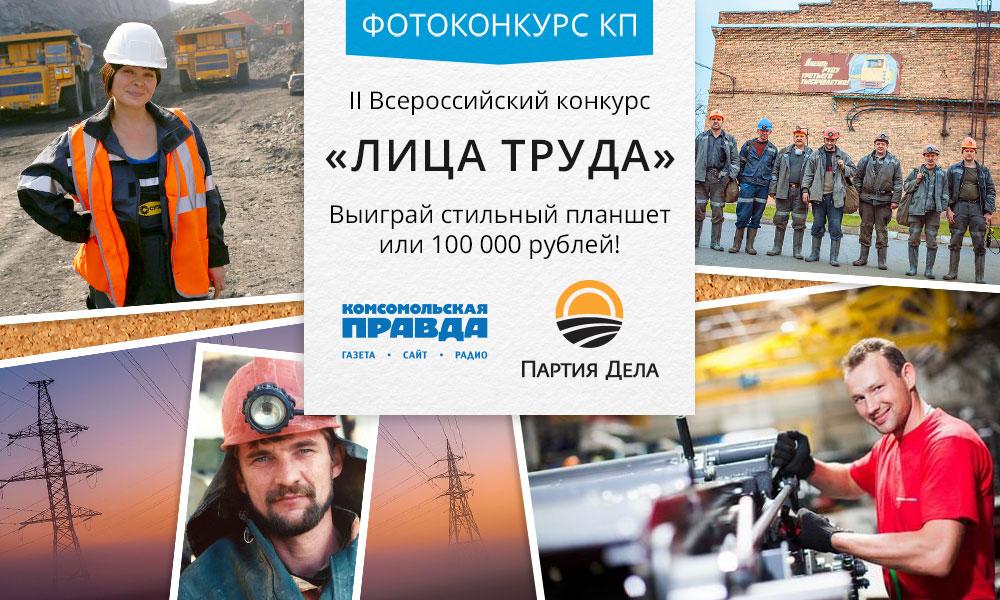 В Горно-Алтайске состоится открытие фотовыставки «Лица труда»