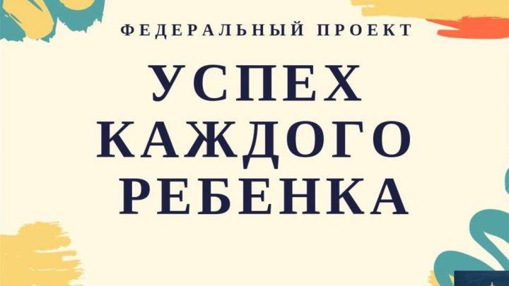 Республика Алтай вошла в число лучших регионов по внедрению персонифицированного финансирования допобразования детей
