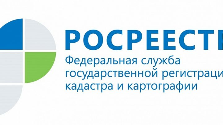 Кадастровая палата по Республике Алтай проведет всероссийский день приема граждан