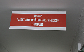 В Горно-Алтайске открыли Центр амбулаторной онкологической помощи