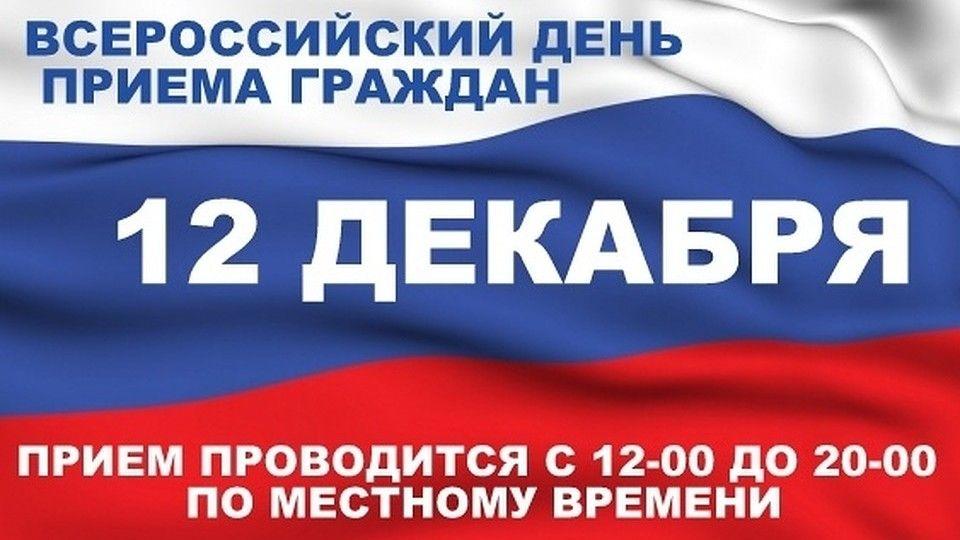 В общероссийский день приема граждане смогут обратиться к судебным приставам