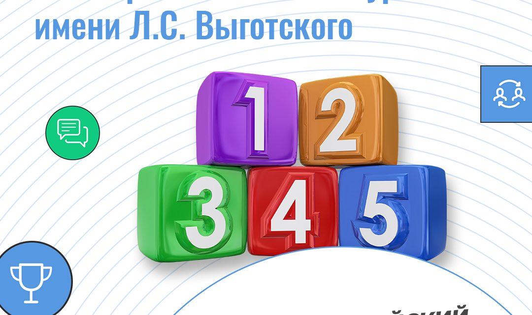 ТОП – 5 причин   принять участие во Всероссийском конкурсе им. Л.С. Выготского