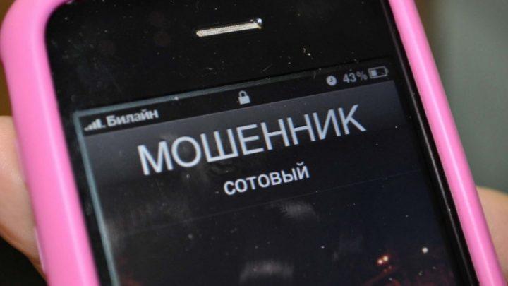Горно-Алтайский студент стал очередной жертвой телефонных мошенников