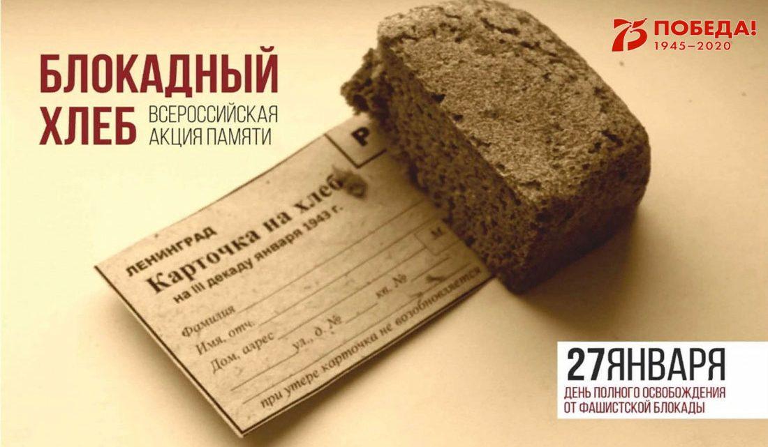 Республика Алтай присоединилась к всероссийской акции «Блокадный хлеб»