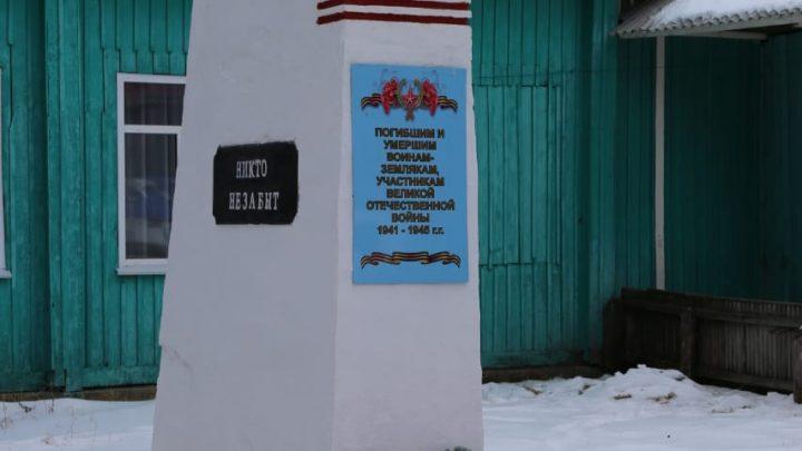 Жители Амурского сельского поселения объявили сбор средств к 75-летию Победы