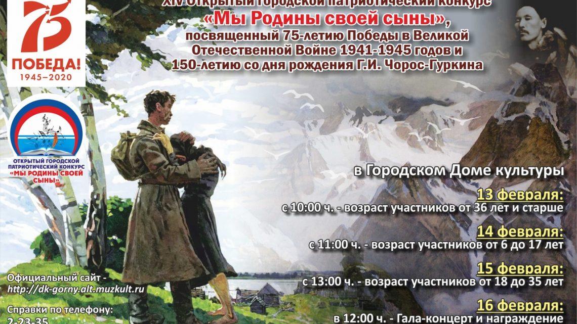 Патриотический конкурс «Мы Родины своей сыны» пройдет в Горно-Алтайске