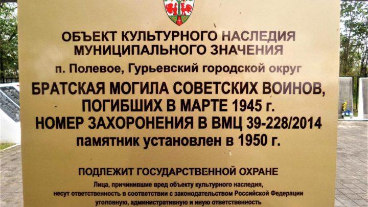 Поисковики в Республике Алтай разыскивают родственников красноармейца Адукова