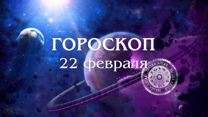 Тельцам помешает рассеянность, а Водолеев поглотит дух соперничества Гороскоп на 22 февраля