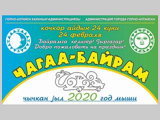 24 февраля в Горно-Алтайске пройдет Чага Байрам