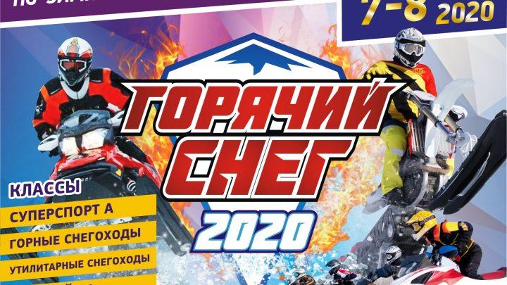В Усть-Коксе состоится фестиваль «Горячий снег»