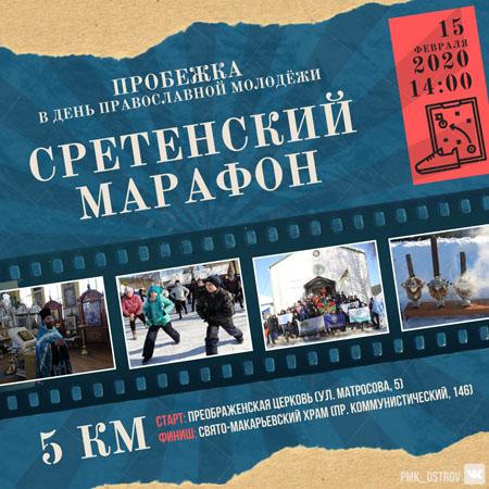 Горноалтайская епархия приглашает всех желающих на Сретенский марафон