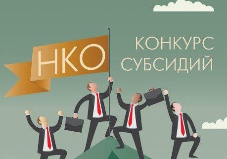 Начался прием заявок на участие в конкурсе субсидий для НКО