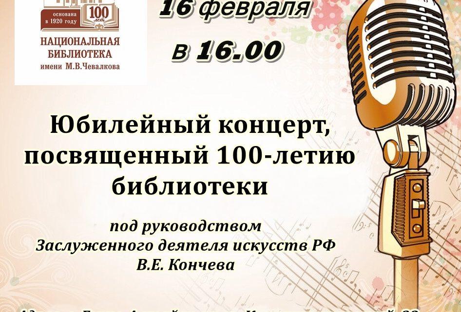 16 февраля состоятся концерт в честь 100-летия Национальной библиотеки