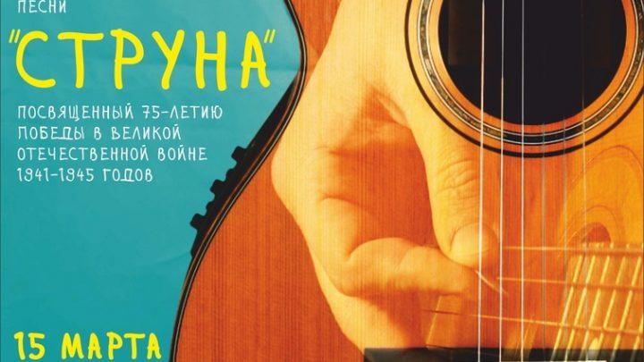 Конкурс бардовской песни пройдет в Горно-Алтайске