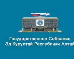 Заседание сессии Государственного Собрания-Эл Курултай Республики Алтай седьмого созыва