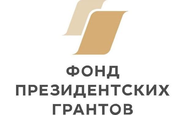 26 февраля стартовал второй конкурс президентских грантов 2020 года