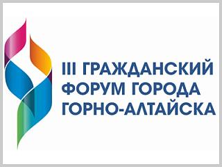 III Гражданский форум проходит в Горно-Алтайске