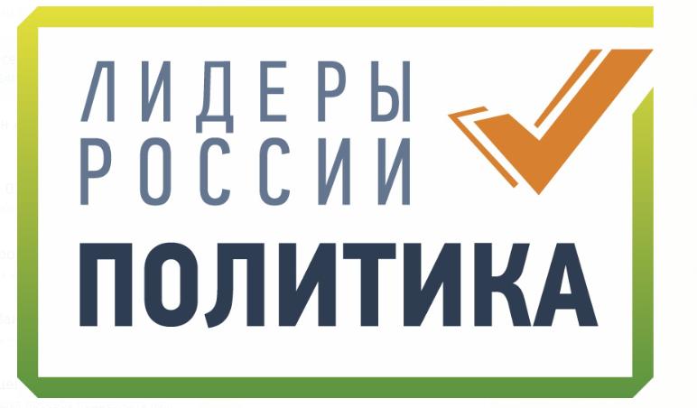 Более 8 тысяч человек зарегистрировались на конкурс «Лидеры России. Политика»