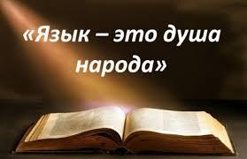 Школьников Республики Алтай приглашают принять участие во Всероссийской акции «Родные языки России»