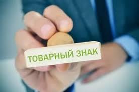 В Горно-Алтайске наказали организацию за использование чужого товарного знака