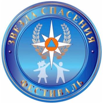 «Звезда Спасения». Первый этап детско-юношеского конкурса МЧС продлится до 20 марта