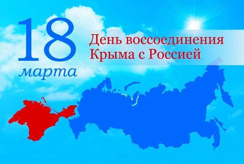 18 марта — шестилетие со Дня воссоединения Крыма с Россией