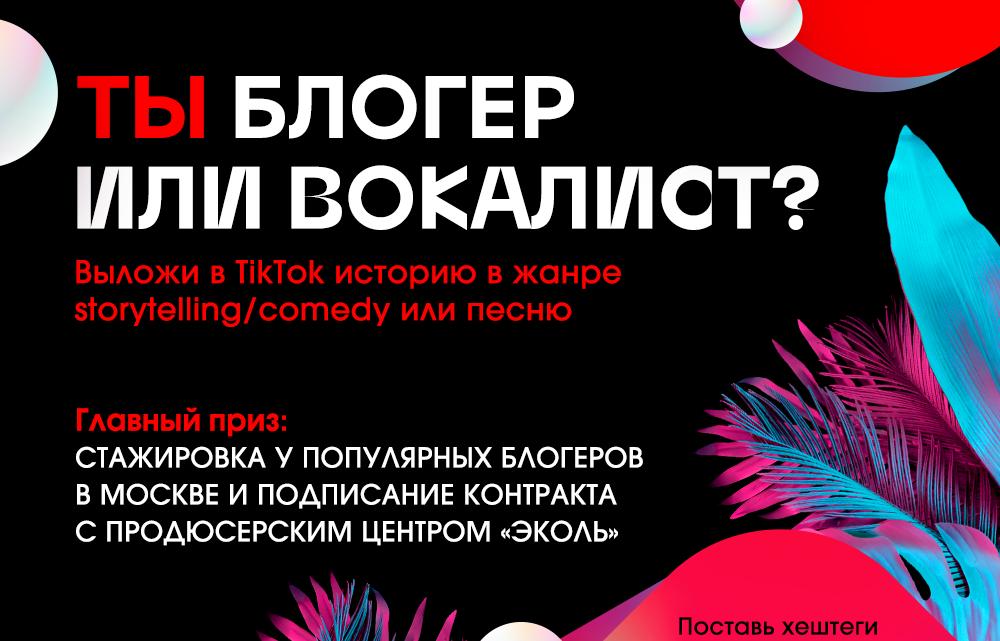 Молодежь Республики Алтай приглашают принять участие в конкурсе и получить мастер-класс от известных вокалистов и блогеров